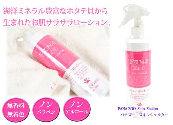 itemgenresupple-panazooskinshelter300